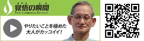 覚悟の瞬間 田上歯科医院 田上恵