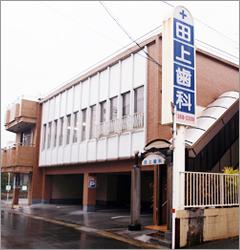 田上歯科医院情報