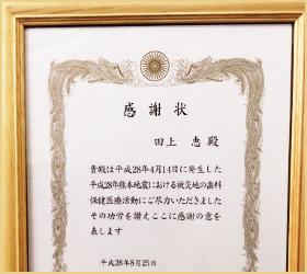 日本歯科医師会より感謝状