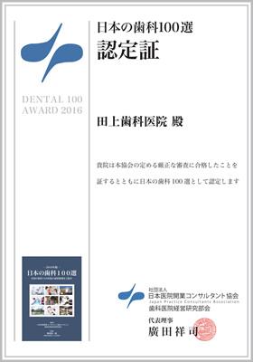 2016年日本の歯科100選に掲載されました